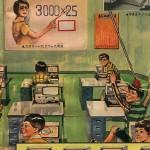 Computopía: retro-futurismo a la japonesa